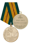 Медаль «220 лет Министерству юстиции» с бланком удостоверения