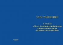 Купить бланк удостоверения Медаль «30 лет АРПОиС РФ» с бланком удостоверения