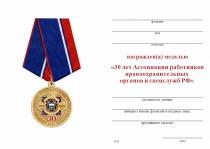Удостоверение к награде Медаль «30 лет АРПОиС РФ» с бланком удостоверения