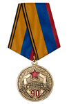Медаль «90 лет гражданской обороне» с бланком удостоверения