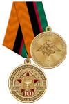 Медаль «100 лет Системе санаторно-курортного обеспечения в ВС РФ» с бланком удостоверения