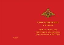 Купить бланк удостоверения Медаль «100 лет Системе санаторно-курортного обеспечения в ВС РФ» с бланком удостоверения
