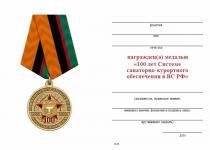 Удостоверение к награде Медаль «100 лет Системе санаторно-курортного обеспечения в ВС РФ» с бланком удостоверения