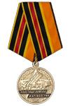 Медаль «640 лет русской артиллерии» с бланком удостоверения