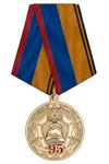Медаль «95 лет Государственному пожарному надзору» с бланком удостоверения