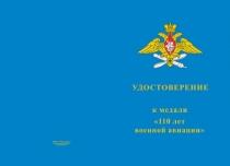 Купить бланк удостоверения Медаль «110 лет военной авиации» с бланком удостоверения