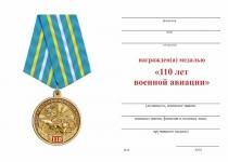 Удостоверение к награде Медаль «110 лет военной авиации» с бланком удостоверения