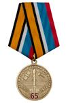 Медаль «65 лет космическим войскам» с бланком удостоверения