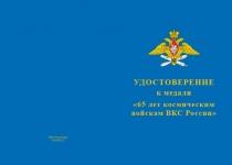 Купить бланк удостоверения Медаль «65 лет космическим войскам» с бланком удостоверения