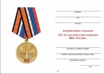 Удостоверение к награде Медаль «65 лет космическим войскам» с бланком удостоверения