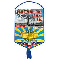 Вымпел «70 лет РТВ ВВС»
