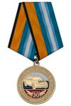 Медаль «30 лет ОБ ДПС ГИБДД УМВД России по г. Сургуту» с бланком удостоверения