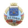 Знак «75 лет г. Белово Кемеровской области»