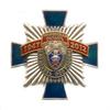 Знак «65 лет ЦССИ ФСО России по Тюменской области»