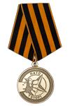 Медаль «Крым - территория без НАТО. В память событий 2006 г. в Феодосии»