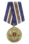 Медаль «10 лет ФСКН России»