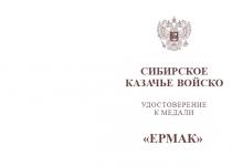 Купить бланк удостоверения Медаль Сибирского КВ «Ермак» с бланком удостоверения