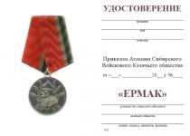 Удостоверение к награде Медаль Сибирского КВ «Ермак» с бланком удостоверения