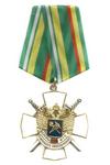 Знак «20 лет Службе силового обеспечения ФТС России» с бланком удостоверения