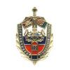 Знак «Пограничники Тюменской области»
