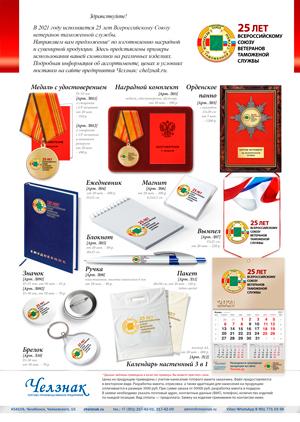 25 лет Всероссийскому Союзу ветеранов таможенной службы