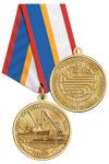 Медаль «65 лет морской спасательной службе» с бланком удостоверения
