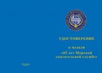 Купить бланк удостоверения Медаль «65 лет морской спасательной службе» с бланком удостоверения