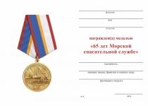 Удостоверение к награде Медаль «65 лет морской спасательной службе» с бланком удостоверения