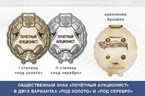 Общественный знак «Почетный аукционист»