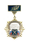 Знак «90 лет ВОО МО РФ»