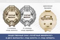 Общественный знак «Почетный минералог»