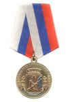 Медаль «Киров – город трудовой славы»