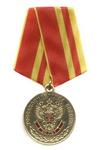 Медаль «90 лет Госсанэпидемслужбе России»
