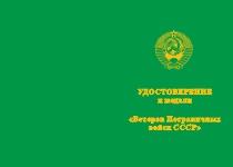 Купить бланк удостоверения Медаль «Ветеран Пограничных войск СССР» с бланком удостоверения