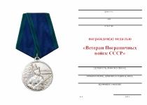 Удостоверение к награде Медаль «Ветеран Пограничных войск СССР» с бланком удостоверения