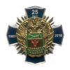 Знак «25 лет Читинской таможне»