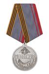 Медаль «Ветеран вооруженных сил России» с бланком удостоверения