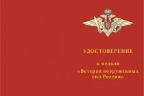 Купить бланк удостоверения Медаль «Ветеран вооруженных сил России» с бланком удостоверения