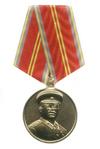Медаль «130 лет со дня Рождения И.В. Сталина»