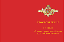 Медаль «В ознаменование 630-летия русской артиллерии» с бланком удостоверения