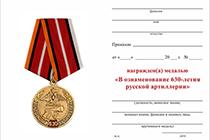 Удостоверение к награде Медаль «В ознаменование 630-летия русской артиллерии» с бланком удостоверения