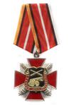 Знак «630 лет русской артиллерии» на колодке