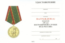 Медаль «95 лет Пограничной службе ФСБ России» с бланком удостоверения