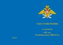 Купить бланк удостоверения Медаль «90 лет Тамбовскому ВВАУЛ» с бланком удостоверения