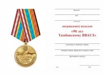 Удостоверение к награде Медаль «90 лет Тамбовскому ВВАУЛ» с бланком удостоверения