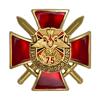 Знак двухуровневый «75 лет 12 ГУ МО РФ» с бланком удостоверения