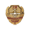 Знак «70 лет трубопроводным войскам»