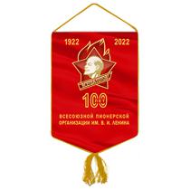 Вымпел «100 лет всесоюзной пионерской организации»