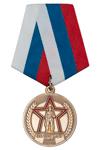 Медаль «За службу малой Родине. Село Козловка Новосибирской области»