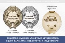 Общественный знак «Почетный автоэлектрик»